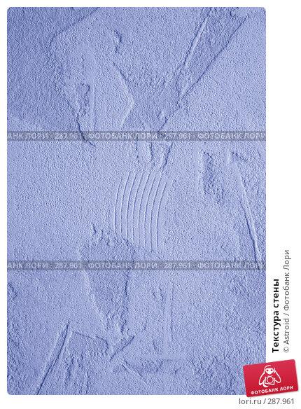 Текстура стены, фото № 287961, снято 16 мая 2008 г. (c) Astroid / Фотобанк Лори