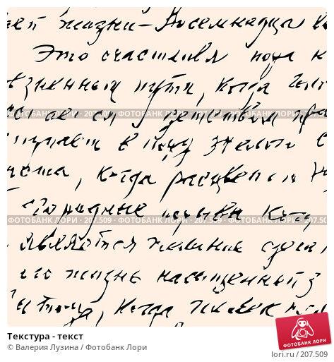 Текстура - текст, иллюстрация № 207509 (c) Валерия Потапова / Фотобанк Лори