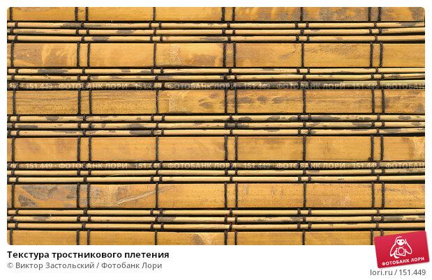 Текстура тростникового плетения, фото № 151449, снято 28 марта 2017 г. (c) Виктор Застольский / Фотобанк Лори