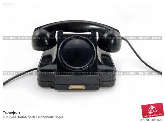 Купить «Телефон», фото № 308021, снято 28 мая 2008 г. (c) Юрий Пономарёв / Фотобанк Лори