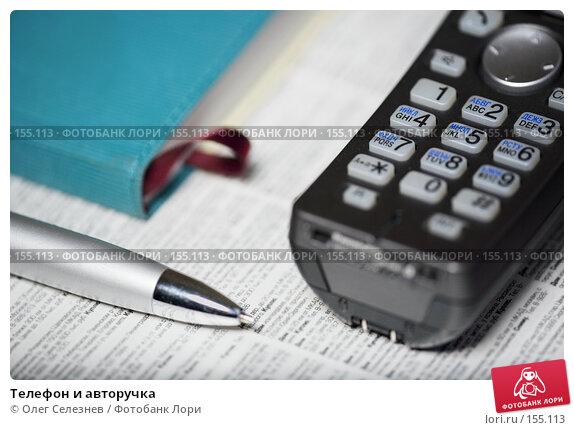 Телефон и авторучка, фото № 155113, снято 20 декабря 2007 г. (c) Олег Селезнев / Фотобанк Лори