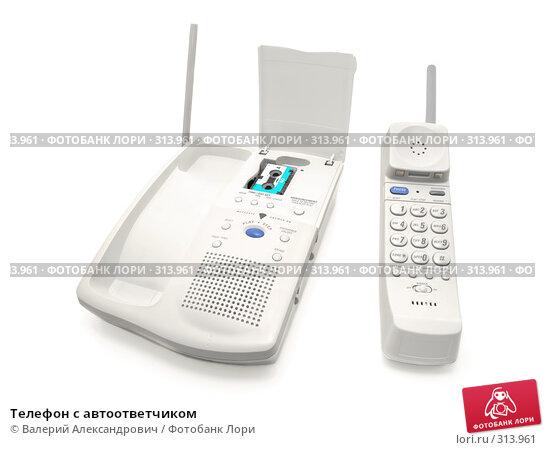 Телефон с автоответчиком, фото № 313961, снято 4 июня 2008 г. (c) Валерий Александрович / Фотобанк Лори