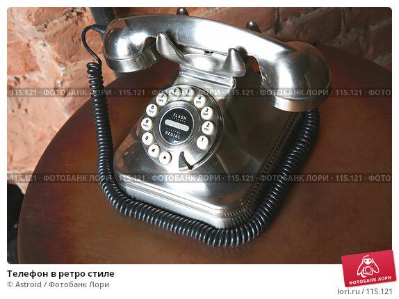 Телефон в ретро стиле, фото № 115121, снято 27 апреля 2007 г. (c) Astroid / Фотобанк Лори