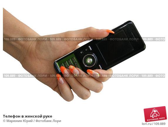 Телефон в женской руке, фото № 109889, снято 6 августа 2007 г. (c) Марюнин Юрий / Фотобанк Лори