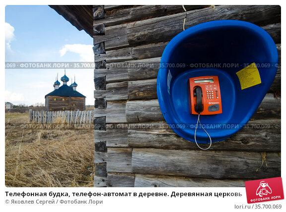 Телефонная будка, телефон-автомат в деревне. Деревянная церковь. Стоковое фото, фотограф Яковлев Сергей / Фотобанк Лори
