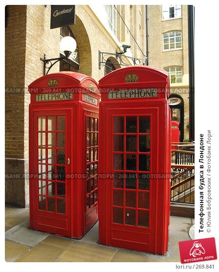 Телефонная будка в Лондоне, фото № 269841, снято 23 апреля 2007 г. (c) Юлия Бобровских / Фотобанк Лори