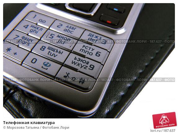 Телефонная клавиатура, фото № 187637, снято 14 января 2008 г. (c) Морозова Татьяна / Фотобанк Лори