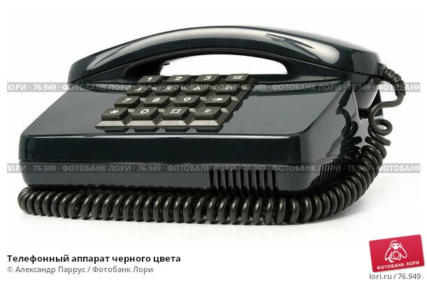 Телефонный аппарат черного цвета, фото № 76949, снято 11 февраля 2007 г. (c) Александр Паррус / Фотобанк Лори