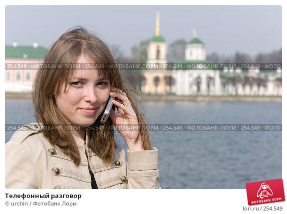 Телефонный разговор, фото № 254549, снято 12 апреля 2008 г. (c) urchin / Фотобанк Лори