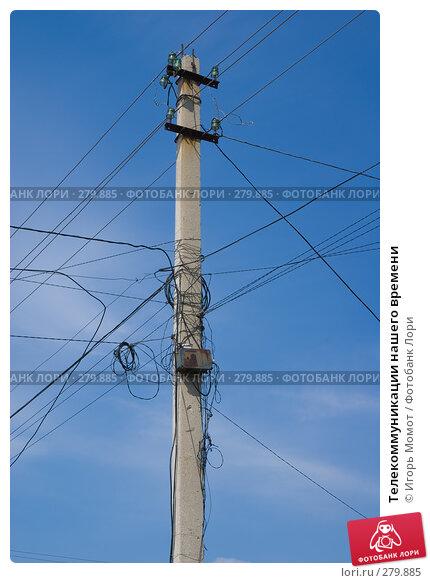 Телекоммуникации нашего времени, фото № 279885, снято 10 мая 2008 г. (c) Игорь Момот / Фотобанк Лори
