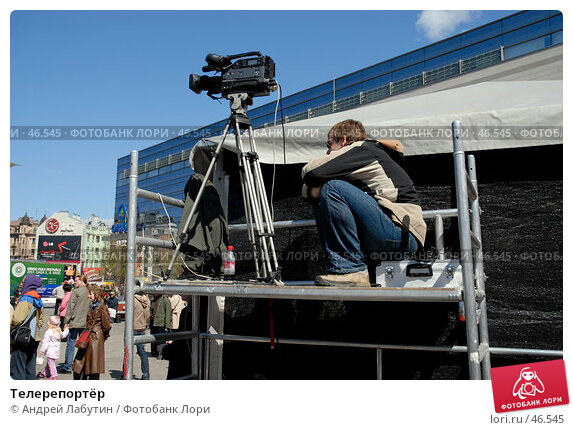 Телерепортёр, фото № 46545, снято 5 мая 2007 г. (c) Андрей Лабутин / Фотобанк Лори