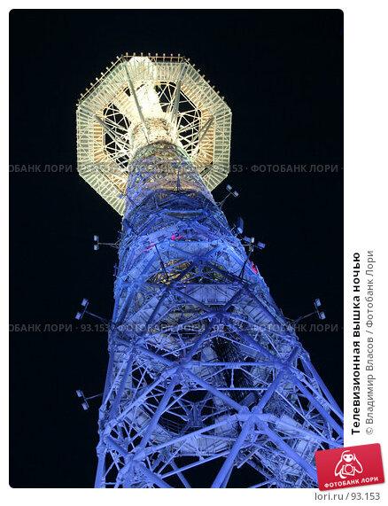 Телевизионная вышка ночью, фото № 93153, снято 5 октября 2007 г. (c) Владимир Власов / Фотобанк Лори
