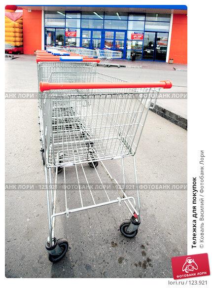 Тележка для покупок, фото № 123921, снято 11 сентября 2007 г. (c) Коваль Василий / Фотобанк Лори