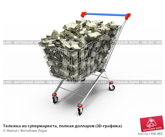 Тележка из супермаркета, полная долларов (3D-графика), иллюстрация № 106493 (c) Hemul / Фотобанк Лори