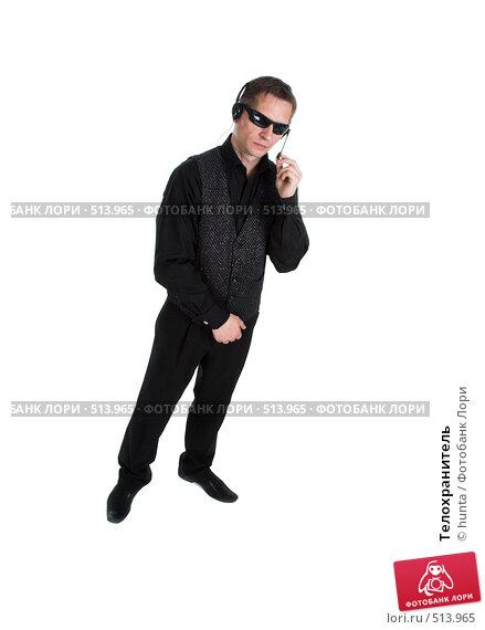Купить «Телохранитель», фото № 513965, снято 18 октября 2007 г. (c) hunta / Фотобанк Лори