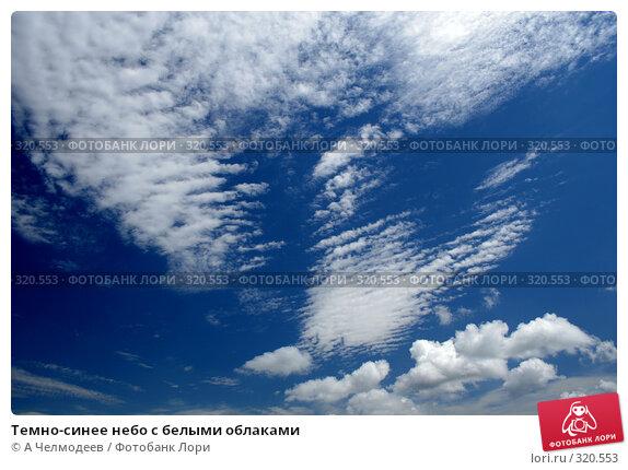 Темно-синее небо с белыми облаками, фото № 320553, снято 1 июня 2008 г. (c) A Челмодеев / Фотобанк Лори