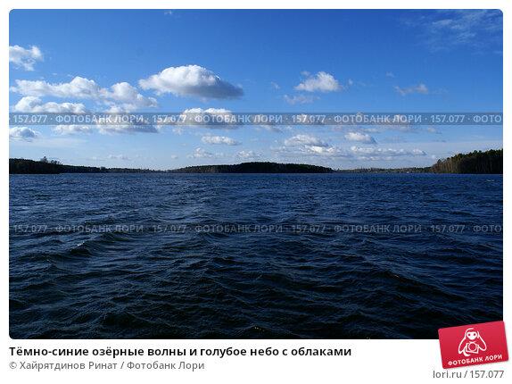 Тёмно-синие озёрные волны и голубое небо с облаками, фото № 157077, снято 11 мая 2007 г. (c) Хайрятдинов Ринат / Фотобанк Лори
