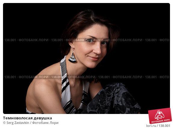 Темноволосая девушка, фото № 138001, снято 19 апреля 2007 г. (c) Serg Zastavkin / Фотобанк Лори