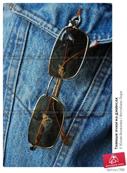 Купить «Темные очки на джинсах», фото № 709, снято 6 ноября 2005 г. (c) Юлия Яковлева / Фотобанк Лори