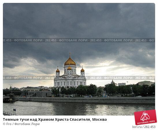 Темные тучи над Храмом Христа Спасителя, Москва, фото № 282453, снято 27 мая 2005 г. (c) Fro / Фотобанк Лори