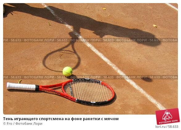 Тень играющего спортсмена на фоне ракетки с мячом, фото № 58633, снято 1 июля 2007 г. (c) Fro / Фотобанк Лори