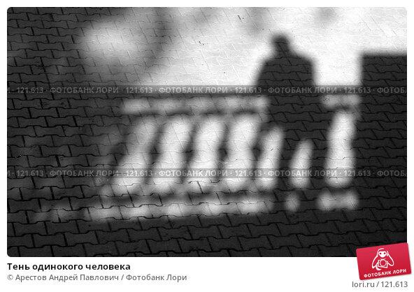 Тень одинокого человека, фото № 121613, снято 4 ноября 2006 г. (c) Арестов Андрей Павлович / Фотобанк Лори
