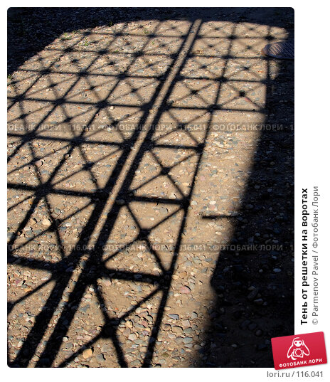 Тень от решетки на воротах, фото № 116041, снято 18 июля 2007 г. (c) Parmenov Pavel / Фотобанк Лори