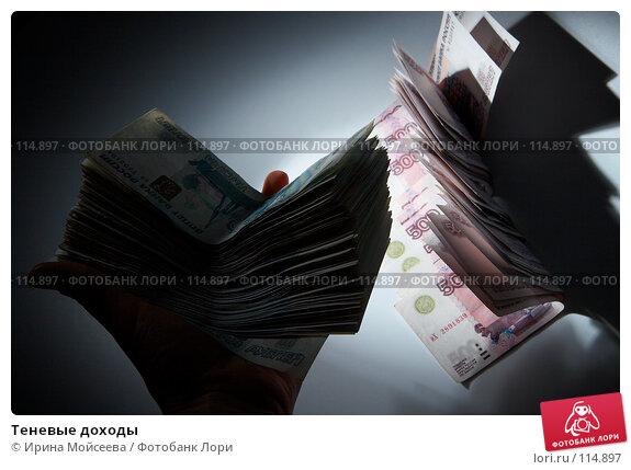 Теневые доходы, фото № 114897, снято 12 сентября 2007 г. (c) Ирина Мойсеева / Фотобанк Лори