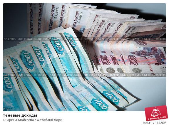 Теневые доходы, фото № 114905, снято 12 сентября 2007 г. (c) Ирина Мойсеева / Фотобанк Лори