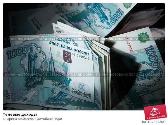 Теневые доходы, фото № 114909, снято 12 сентября 2007 г. (c) Ирина Мойсеева / Фотобанк Лори