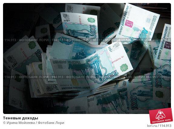 Теневые доходы, фото № 114913, снято 12 сентября 2007 г. (c) Ирина Мойсеева / Фотобанк Лори
