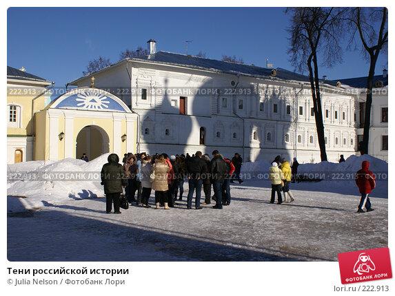 Тени российской истории, фото № 222913, снято 24 февраля 2008 г. (c) Julia Nelson / Фотобанк Лори