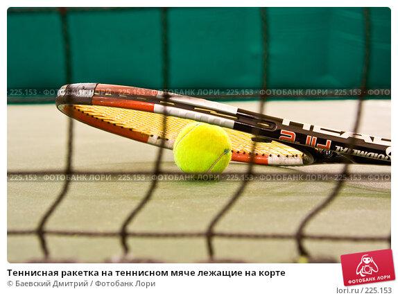 Купить «Теннисная ракетка на теннисном мяче лежащие на корте», фото № 225153, снято 21 апреля 2018 г. (c) Баевский Дмитрий / Фотобанк Лори