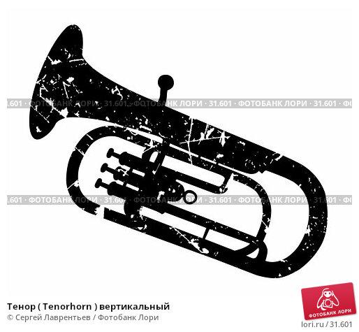 Тенор ( Tenorhorn ) вертикальный, иллюстрация № 31601 (c) Сергей Лаврентьев / Фотобанк Лори