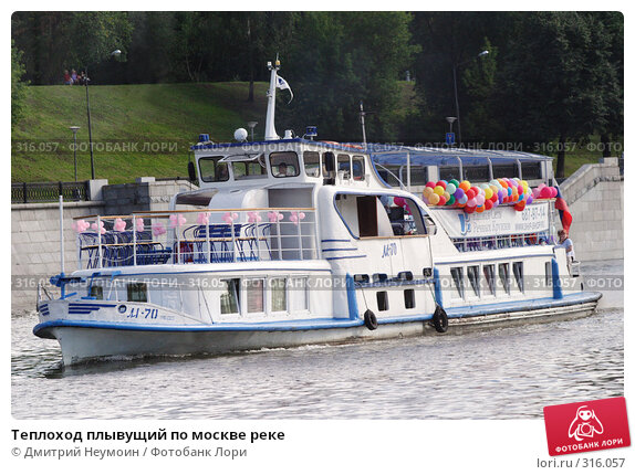Теплоход плывущий по москве реке, эксклюзивное фото № 316057, снято 14 июля 2007 г. (c) Дмитрий Нейман / Фотобанк Лори