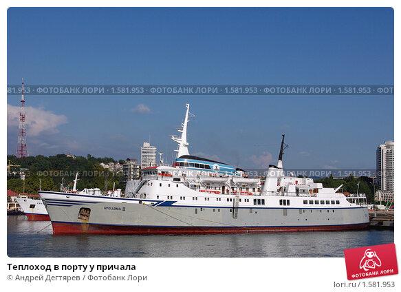 Купить «Теплоход в порту у причала», фото № 1581953, снято 31 августа 2009 г. (c) Андрей Дегтярев / Фотобанк Лори