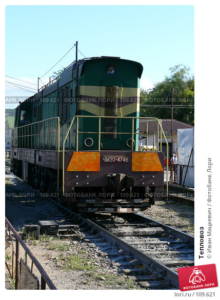 Купить «Тепловоз», фото № 109621, снято 9 сентября 2007 г. (c) Иван Мацкевич / Фотобанк Лори