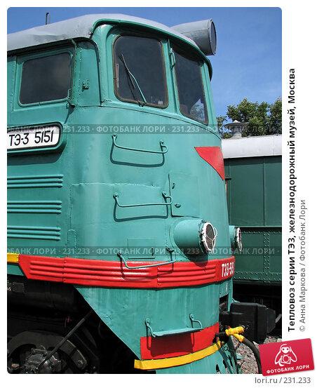 Тепловоз серии ТЭ3, железнодорожный музей, Москва, фото № 231233, снято 18 июля 2007 г. (c) Анна Маркова / Фотобанк Лори