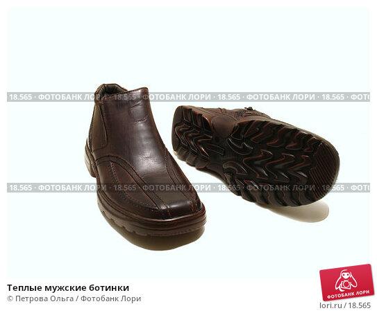 Купить «Теплые мужские ботинки», фото № 18565, снято 20 ноября 2006 г. (c) Петрова Ольга / Фотобанк Лори