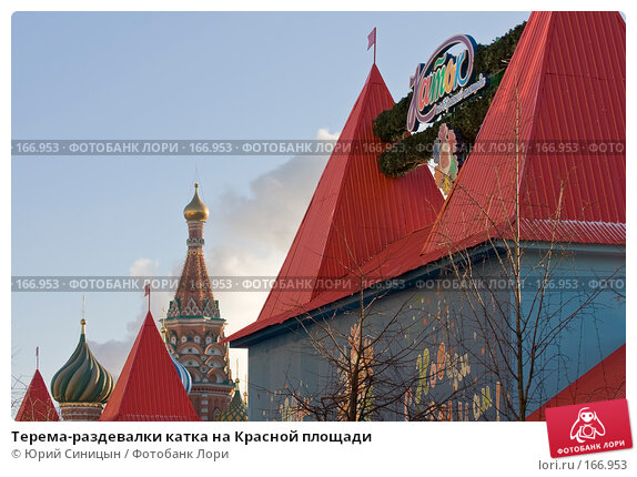 Терема-раздевалки катка на Красной площади, фото № 166953, снято 3 января 2008 г. (c) Юрий Синицын / Фотобанк Лори