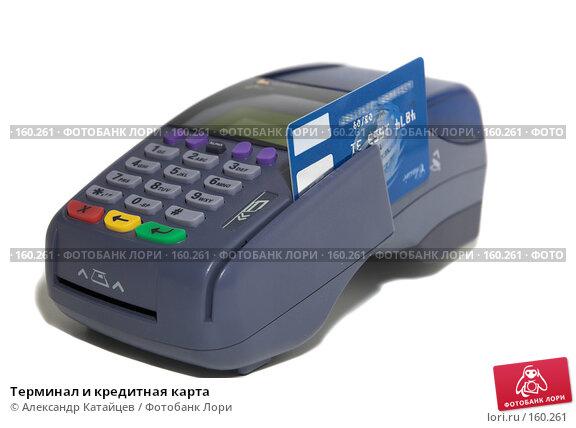Купить «Терминал и кредитная карта», фото № 160261, снято 27 мая 2007 г. (c) Александр Катайцев / Фотобанк Лори