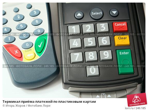 Терминал приёма платежей по пластиковым картам, фото № 249185, снято 9 марта 2008 г. (c) Игорь Жоров / Фотобанк Лори