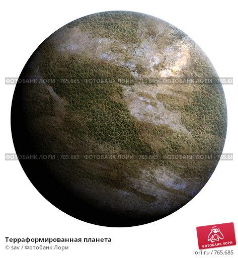 Купить «Терраформированная планета», иллюстрация № 765685 (c) sav / Фотобанк Лори