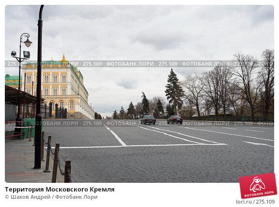 Территория Московского Кремля, фото № 275109, снято 21 апреля 2007 г. (c) Шахов Андрей / Фотобанк Лори