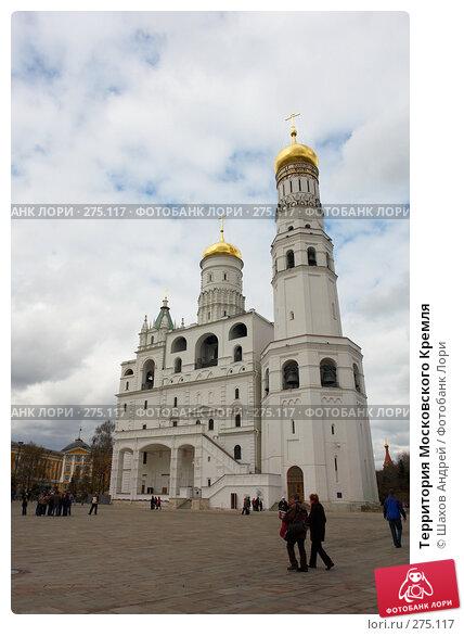 Территория Московского Кремля, фото № 275117, снято 21 апреля 2007 г. (c) Шахов Андрей / Фотобанк Лори