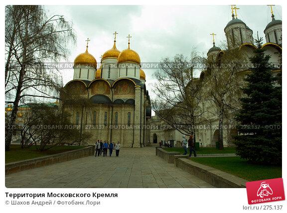 Территория Московского Кремля, фото № 275137, снято 21 апреля 2007 г. (c) Шахов Андрей / Фотобанк Лори