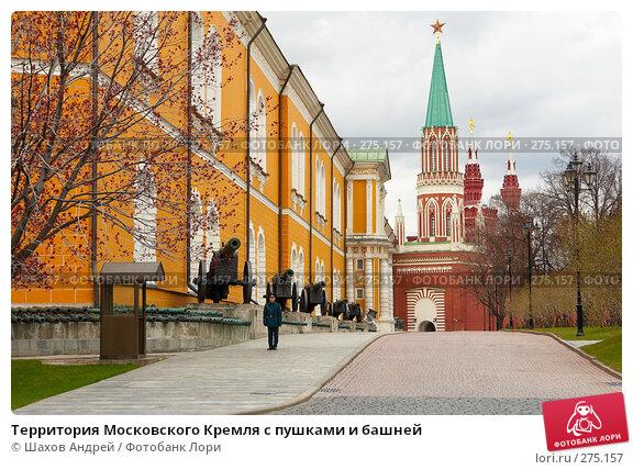 Территория Московского Кремля с пушками и башней, фото № 275157, снято 21 апреля 2007 г. (c) Шахов Андрей / Фотобанк Лори