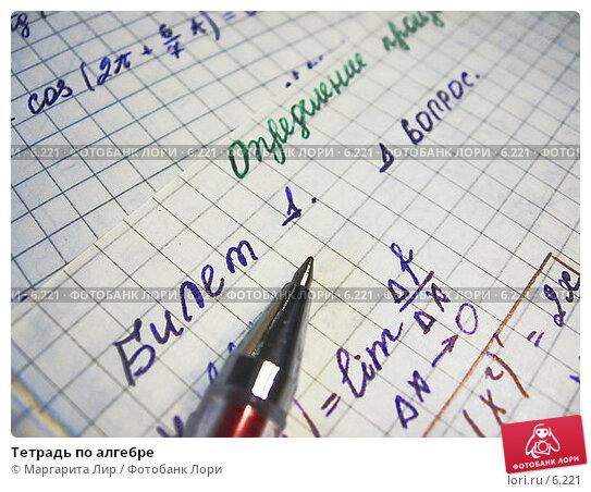 Тетрадь по алгебре, фото № 6221, снято 29 июля 2006 г. (c) Маргарита Лир / Фотобанк Лори