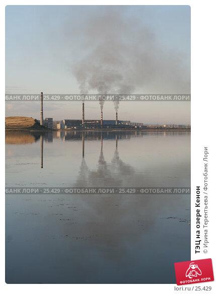 ТЭЦ на озере Кенон, эксклюзивное фото № 25429, снято 25 сентября 2005 г. (c) Ирина Терентьева / Фотобанк Лори