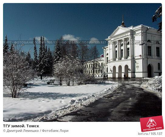 ТГУ зимой. Томск, фото № 105137, снято 28 марта 2017 г. (c) Дмитрий Лемешко / Фотобанк Лори
